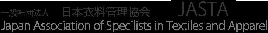 日本衣料管理協会JASTA